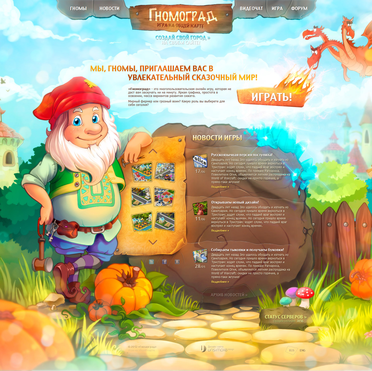 Гномоград - игра на общей карте