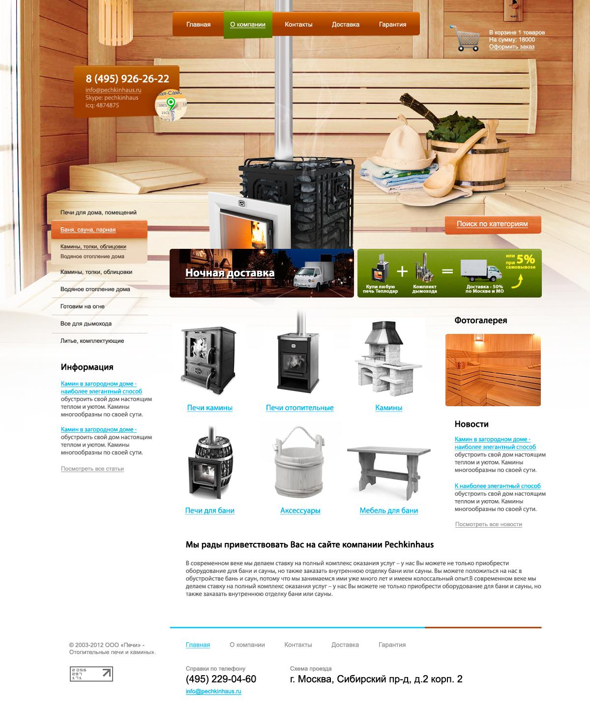 Pechkinhaus - интернет магазин банных принадлежностей