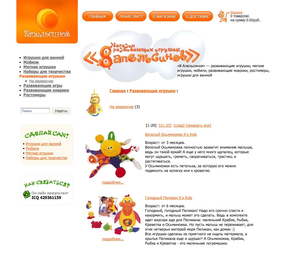 8 апельсинов - интернет-магазин детских игрушек