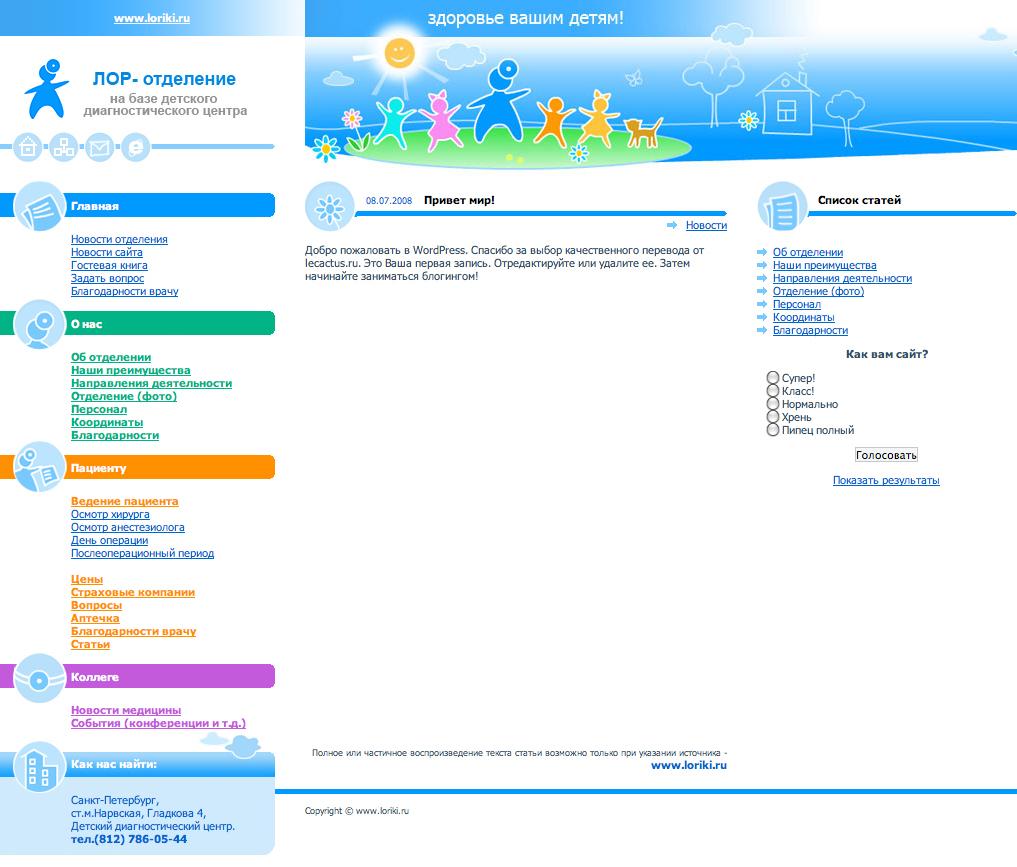 Сайт лор-отделения детской больницы