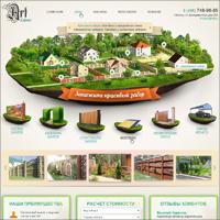 ArtZabor красивые заборы для дачи и дома
