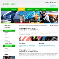 GreenTown - широкоформатная печать в Москве