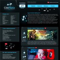 CineMania - новинки кино, премьеры и многое другое