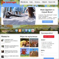 Фанатский сайт мультфильма - Три Богатыря