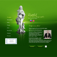 Олег Владимирович - пластический хирург