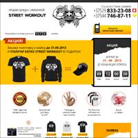 Магазин одежды с символикой Street Workout