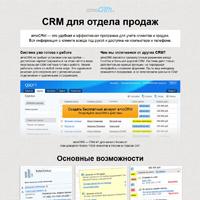 atoCRM - для отделов продаж и не только