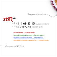 Промо-страница студии StarLab