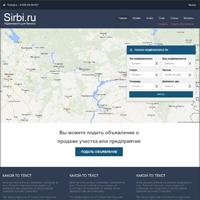 Sirbi - недвижимость для бизнеса