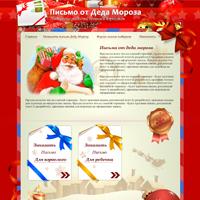 Новогодняя радость - почта Деда Мороза