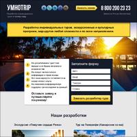 УмноTrip - туры по всему миру