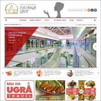 Ханты-манскийский гостиный двор