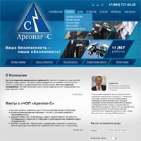Частное охранное предприятие - Ареопаг-С