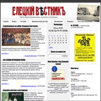 Сайт редакции газеты Елецкий вестник