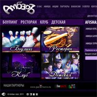 Украинский развлекательный комплекс - Амбар
