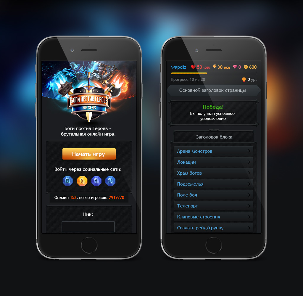 Bogi vs Hero - Мобильная онлайн игра