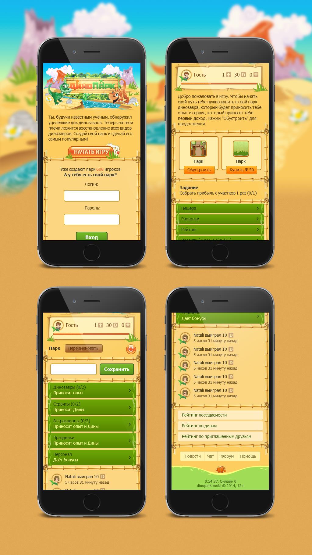 DinoPark - Мобильная онлайн игра