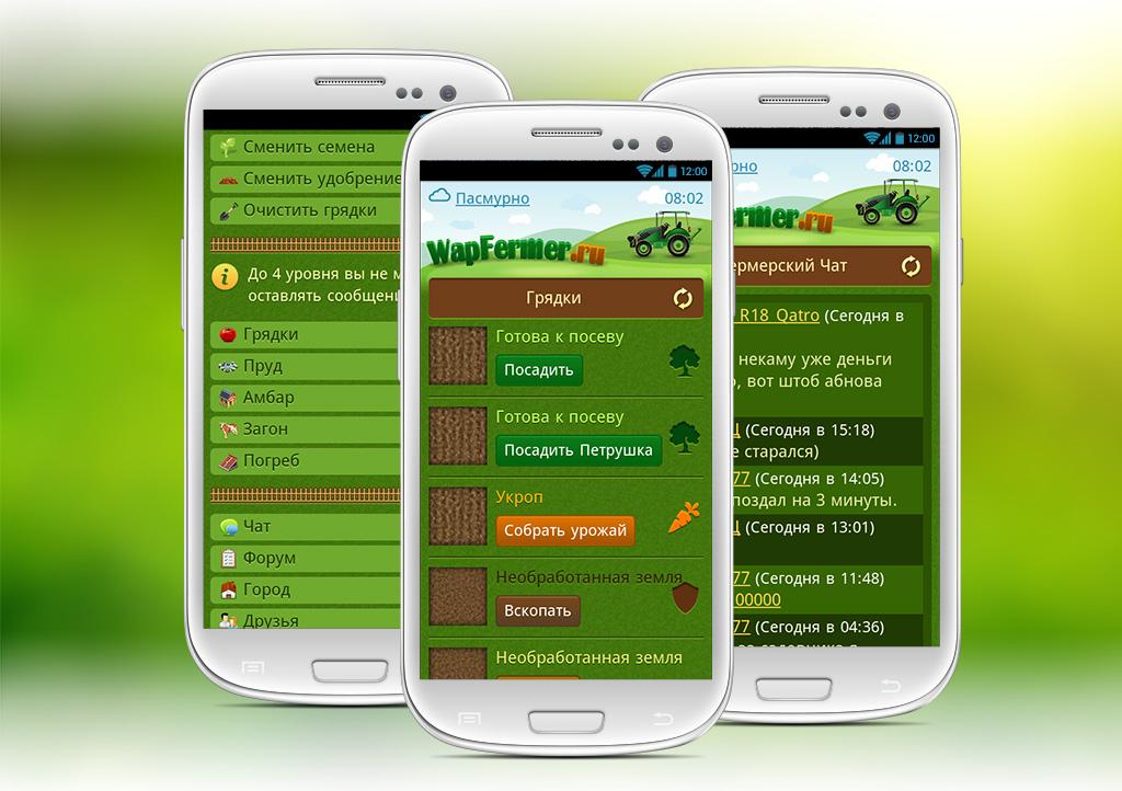 WapFermer - Мобильная онлайн игра