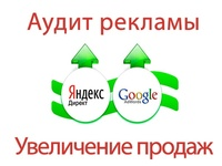 Бесплатный Аудит Яндекс. Директ, Гугл Эдвордс, Сайта