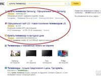 Настройка Яндекс Директ или google adwords