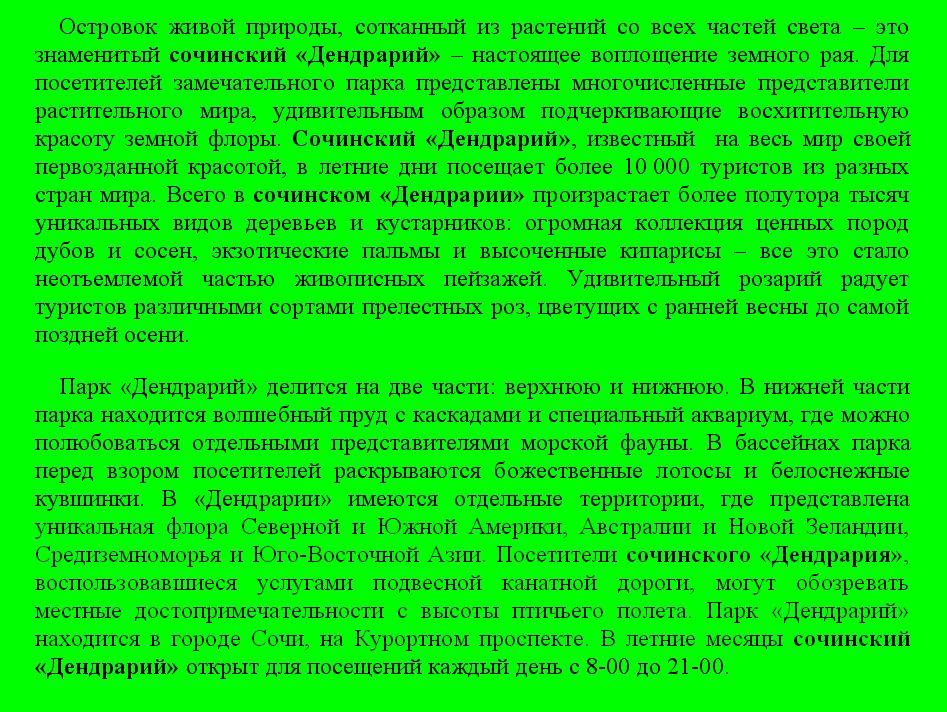 Сочинский Дендрарий