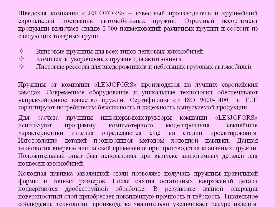 Продукция LESJOFORS