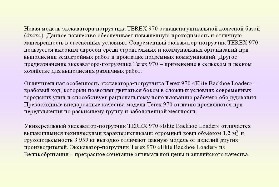 Экскаватор-погрузчик Terex