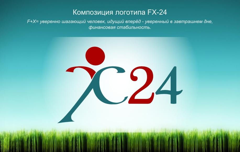 Разработка логотипа компании FX-24 фото f_89550df316fb585a.jpg