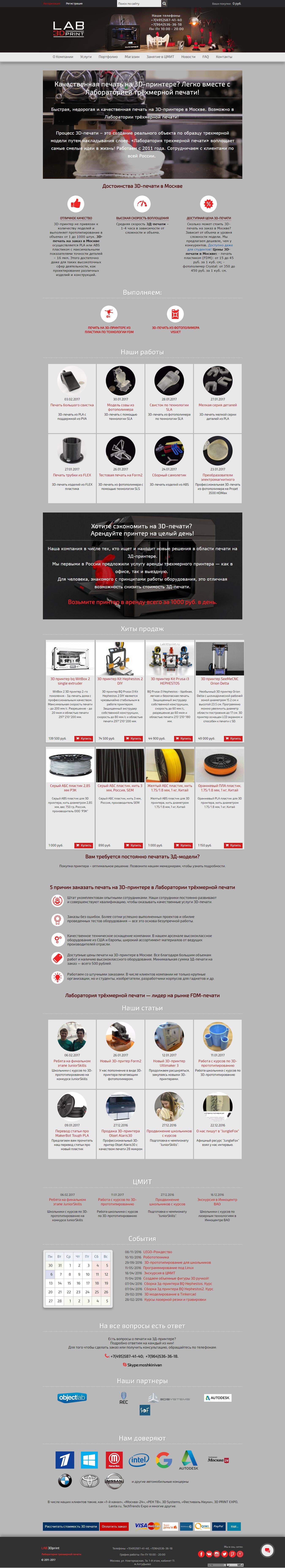 3D печать и продажа 3D принтеров