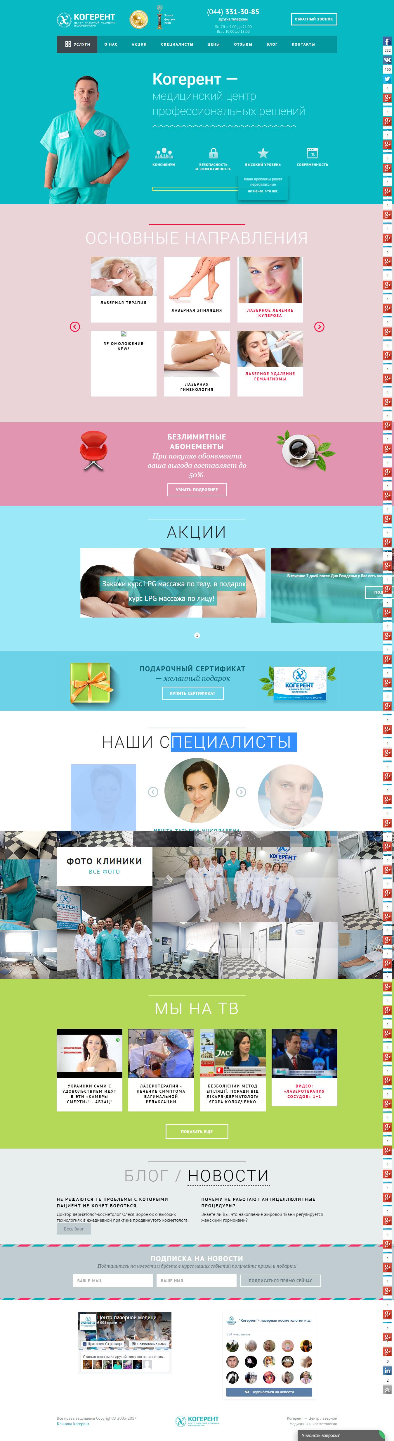 Центр лазерной медицины и косметологии Когерент