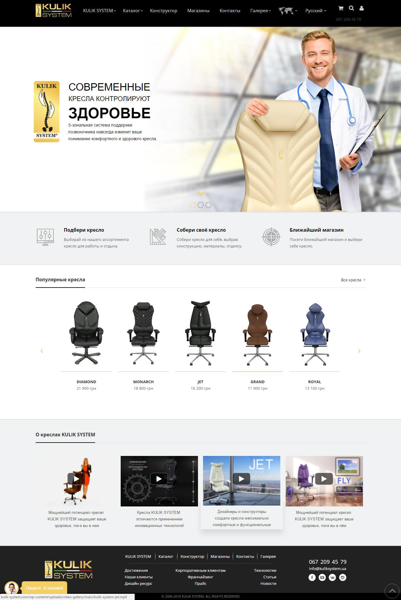 Интернет магазин кресел kulik-system