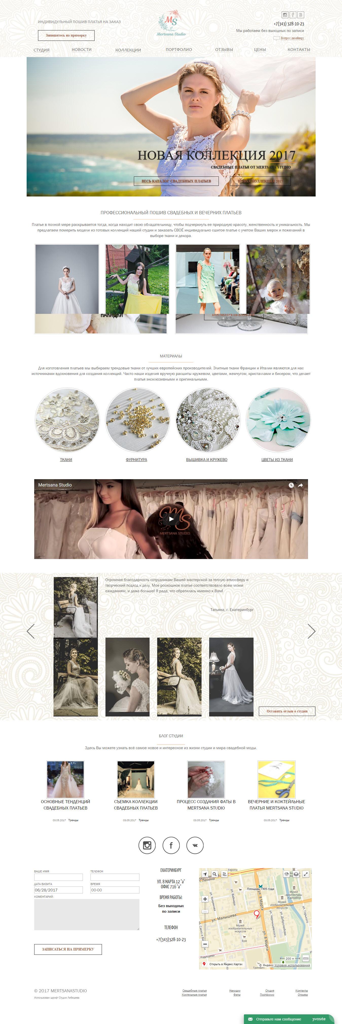 Интернет магазин свадебных платьев mertsanastudio