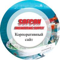 корпоративный сайт sofcon