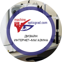 Интернет-магазин Opticgrad Machine