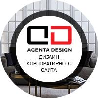 Корпоративный  Agenta Design (главная страница)
