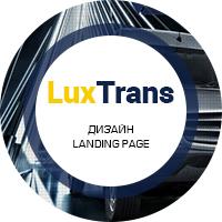 Лендинг LuxTrans