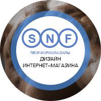 Интернет-магазин SNF
