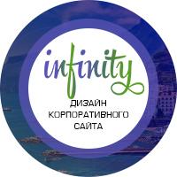 Корпоративный Infinity