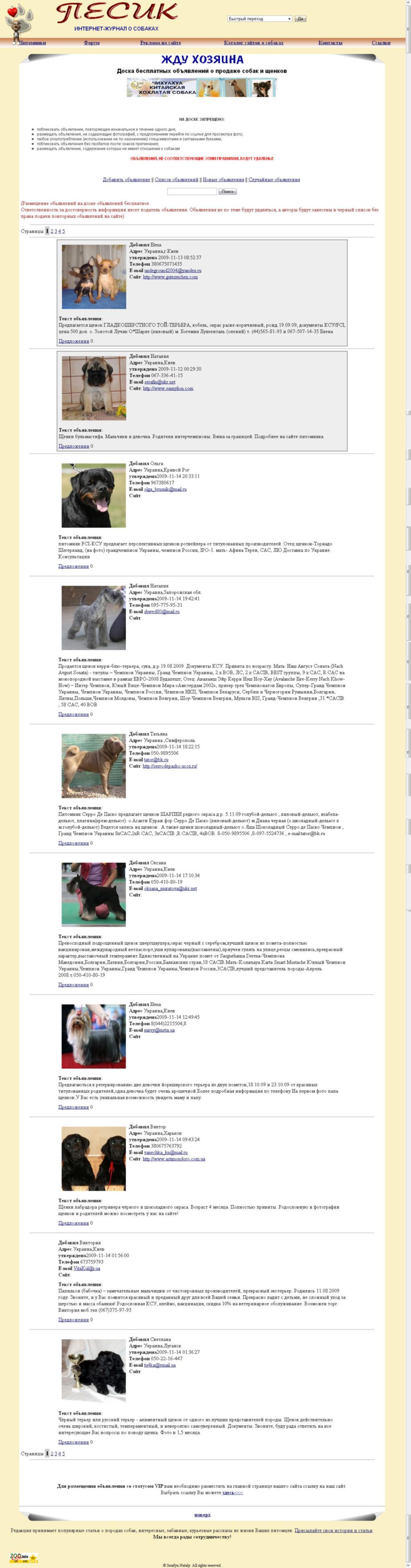 Доска бесплатных объявлений о продаже собак