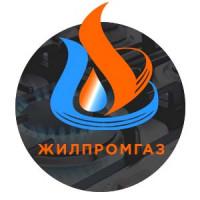 Сайт компании «ЖИЛПРОМГАЗ»
