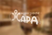 Логотип и фирменный стиль студии загара «ЖАРА»