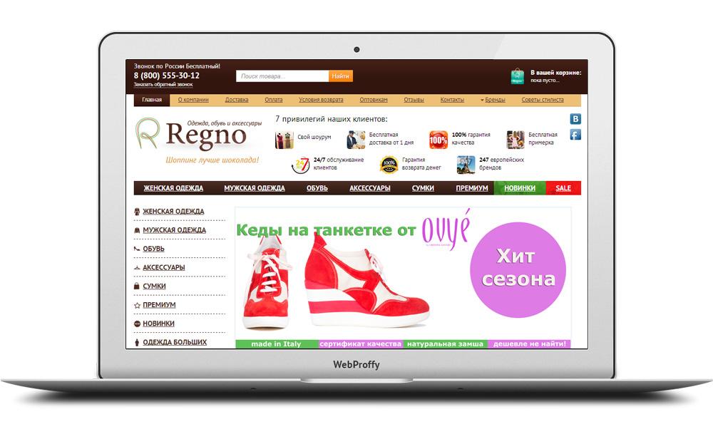 Regno Shop (продающий сайт под ключ)