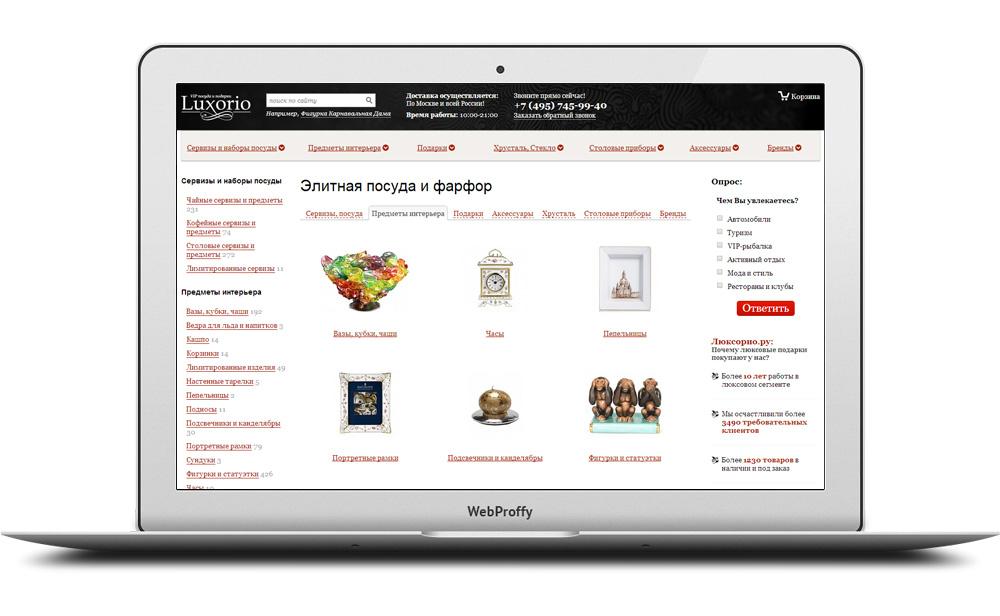 Luxorio (продающий сайт под ключ)