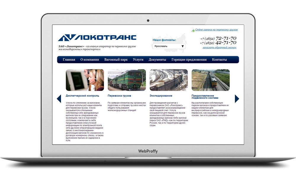 Локотранс (продающий сайт под ключ)