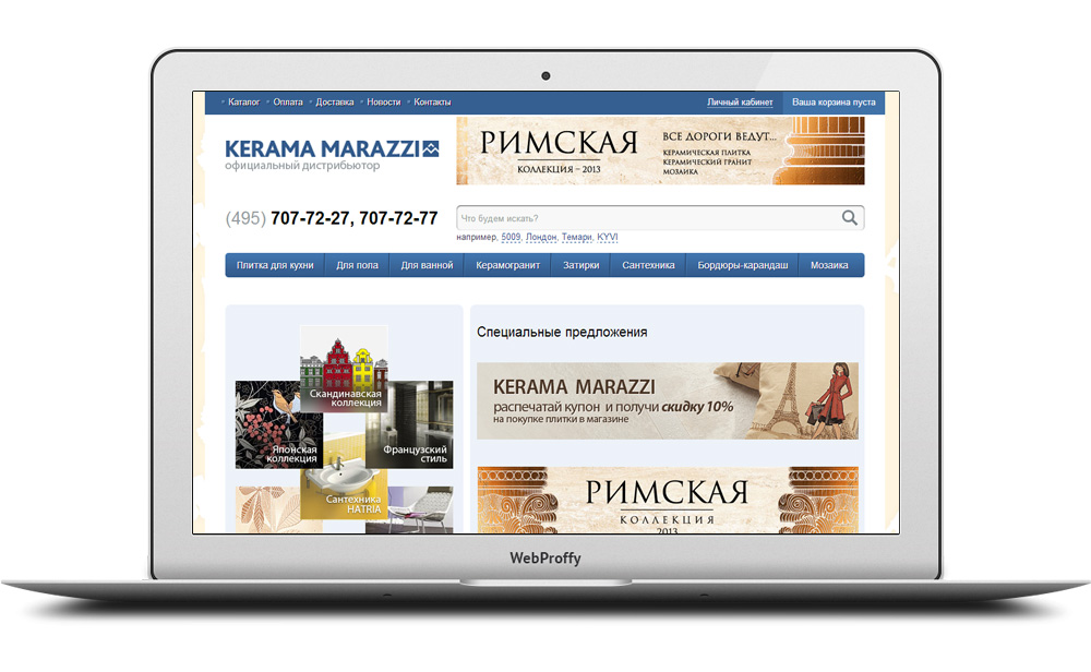 Kerama Marazzi (керамическая плитка)
