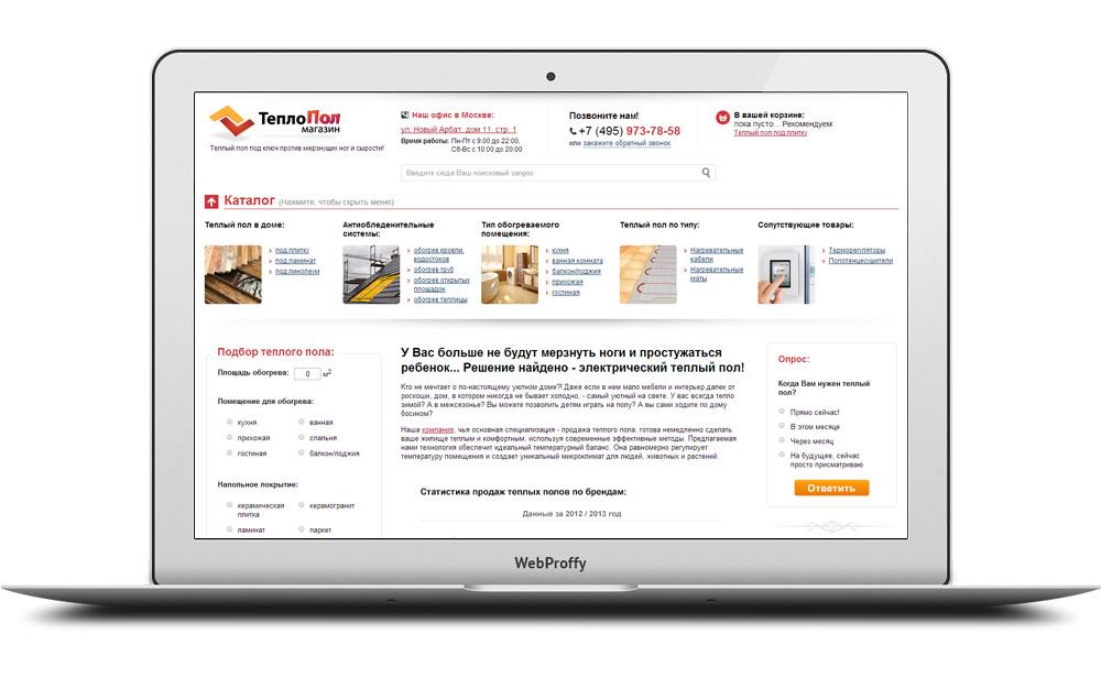ТеплоПолМагазин (продающий сайт под ключ)