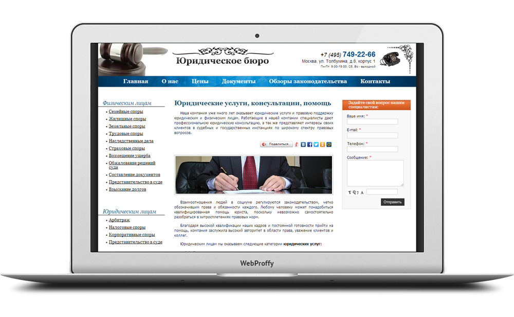 Юр Сервис (продающий сайт под ключ)