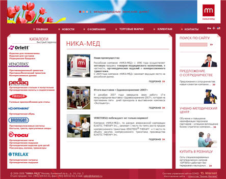 НИКА-МЕД - крупнейшая опт. ортопед. сеть