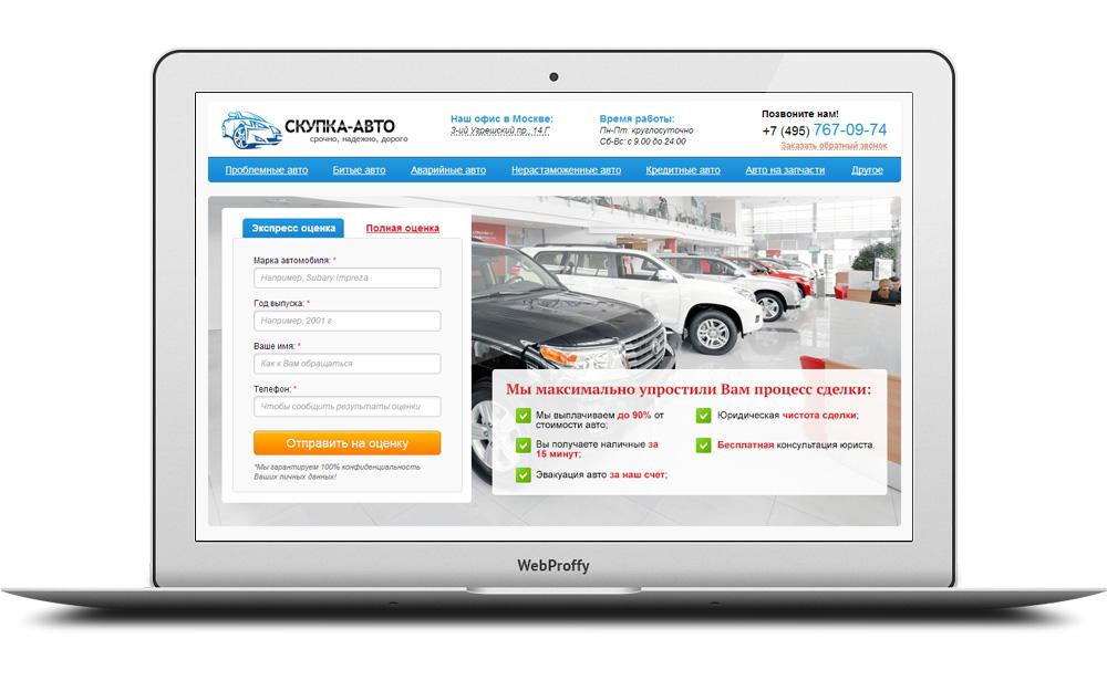 Скупка Авто (продающий сайт под ключ)