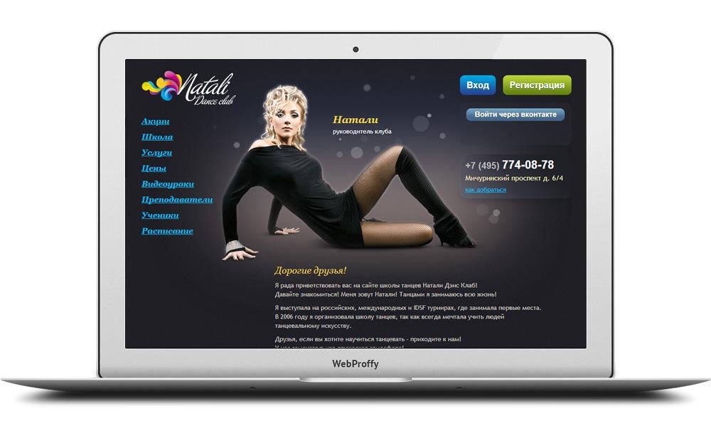 Natali Dance (школа танцев)